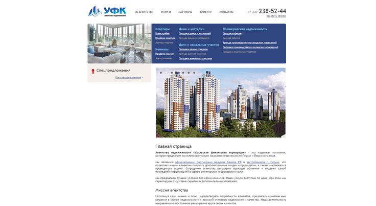 Разработка и дизайн сайта «Агенство недвижимости УФК»