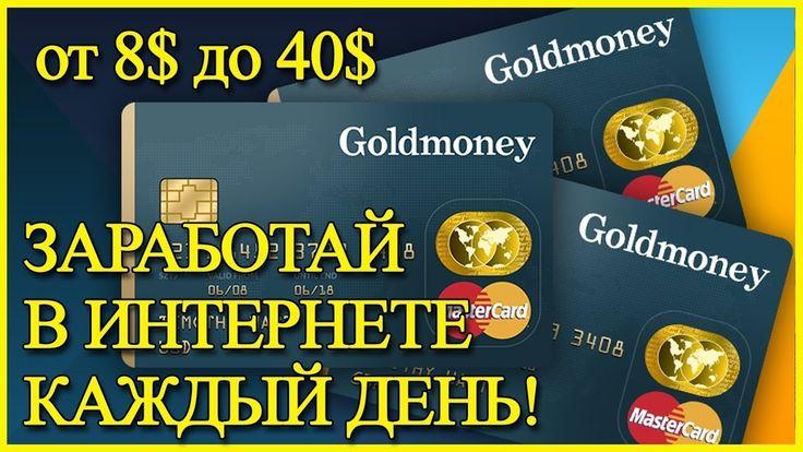GoldMoney ПЛАТИТ От $8 до $40 ! Регистрация, видео обзор YouTube https://youtu.be/VvnHoa9SbsY с помощью YouTube