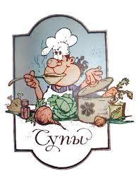 Картинки по запросу страницы для кулинарной книги
