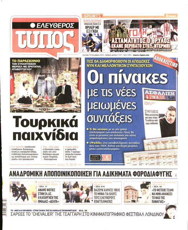 Εφημερίδα ΕΛΕΥΘΕΡΟΣ ΤΥΠΟΣ - Δευτέρα, 19 Οκτωβρίου 2015