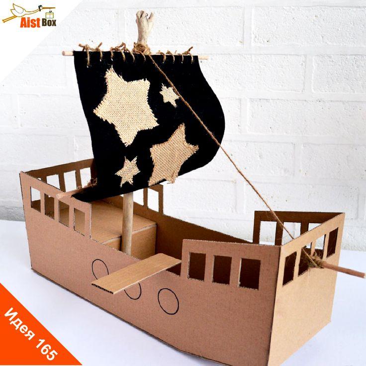 Любому юному пирату нужен свой корабль! Если он есть. Можно смело отправляться на поиски приключений! А если его нет, то нужно обязательно его сделать, к тому же это так просто! Делаем картонный пиратский корабль! #aistbox, #аистбокс, #летние поделки, #поделки для детей, #развитие ребёнка, #чем занять ребенка, #своими руками, #поделки из картона