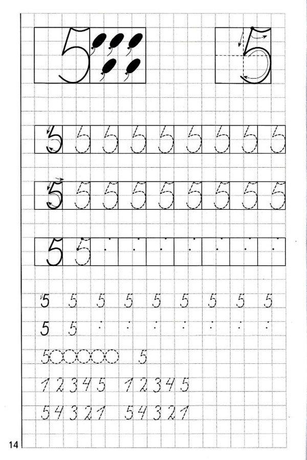 Цифра 5 пропись математическая, скачать или распечатать ...