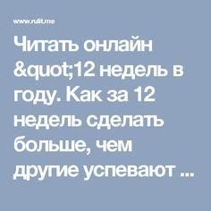 """Читать онлайн """"12 недель в году. Как за 12 недель сделать больше, чем другие успевают за 12 месяцев"""" автора Моран Брайан - RuLit - Страница 1"""