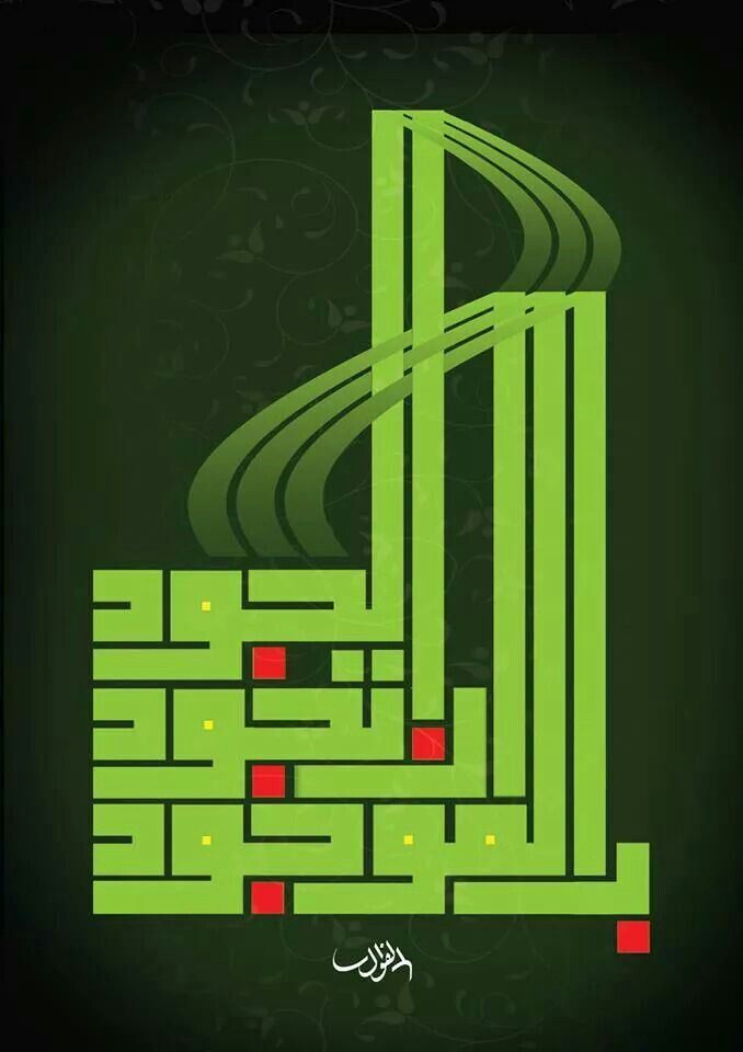 Arabic calligraphy الجود ان تجود بالموجود generosity is to give from what you have