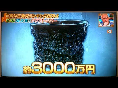 世界の財宝発見 2014 第10位 超お宝なドアストッパー Treasure door stopper - https://www.youtube.com/watch?v=LeOJ80zOazw