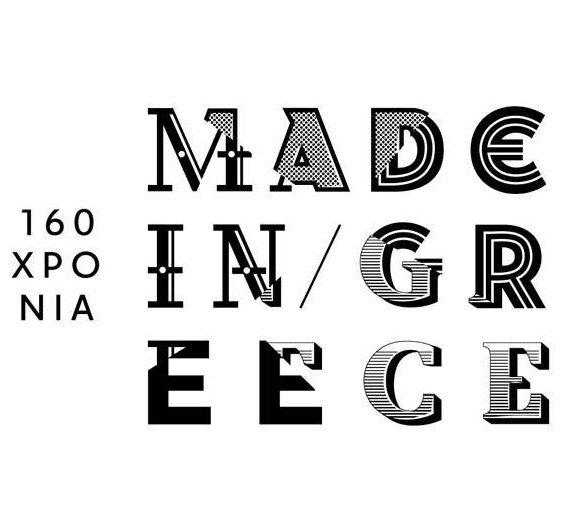 «160 χρόνια made in Greece» – Μια μεγάλη έκθεση για την ελληνική βιομηχανία στο Γκάζι