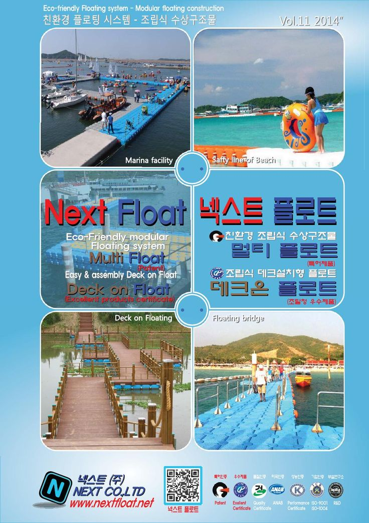 [NEXT FLOAT] CATALOG  NEXT FLOAT CATALOG  Floating Pontoon Application: Dock, Marina, Bridge, Platform, Stage and more related to float purpose.