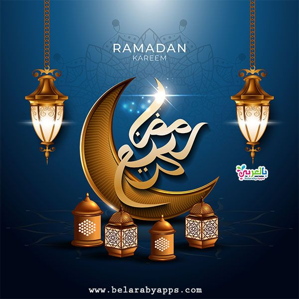 خلفيات رمضان 2020 أجمل تهنئة بمناسبة شهر رمضان بالعربي نتعلم Ramadan Kareem Ramadan Ramadan Kareem Vector
