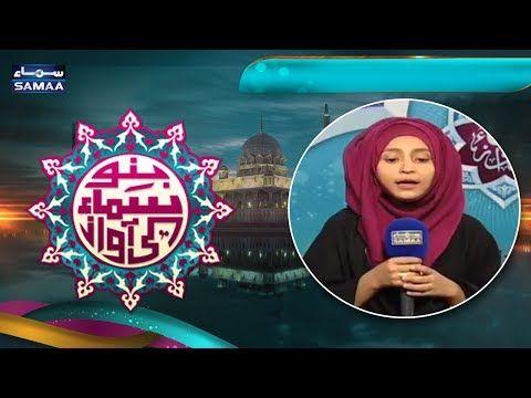 Tatheer Zehra   Bano Samaa ki Awaz   SAMAA TV   21 June 2017  SAMAA TV   - https://www.pakistantalkshow.com/tatheer-zehra-bano-samaa-ki-awaz-samaa-tv-21-june-2017-samaa-tv/ - http://img.youtube.com/vi/ThWqgsfhrwo/0.jpg