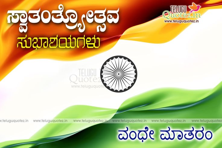 essay on independence day of india in kannada 2 71st independence day short speech, essay anchoring script on 71st indian independence day speech in kannada india we india get independence so on.