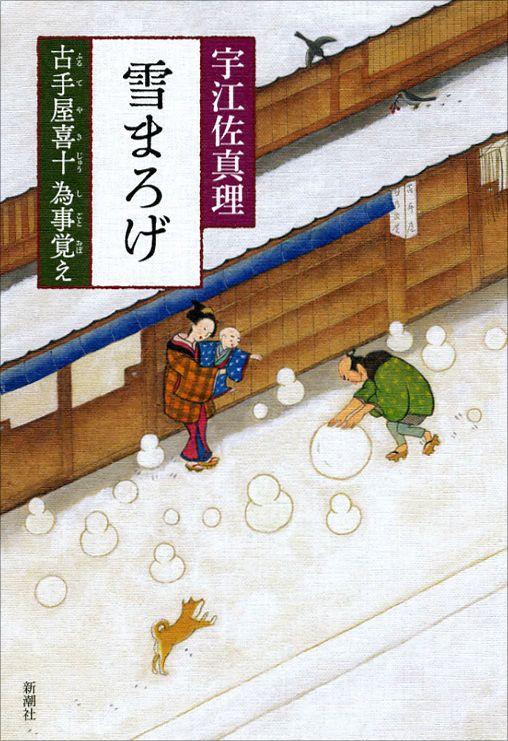 雪まろげ【楽天ブックス】