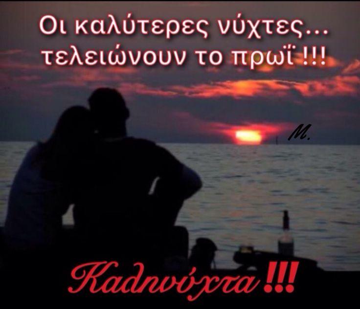 Καληνύχτα....φίλοι μου !!!