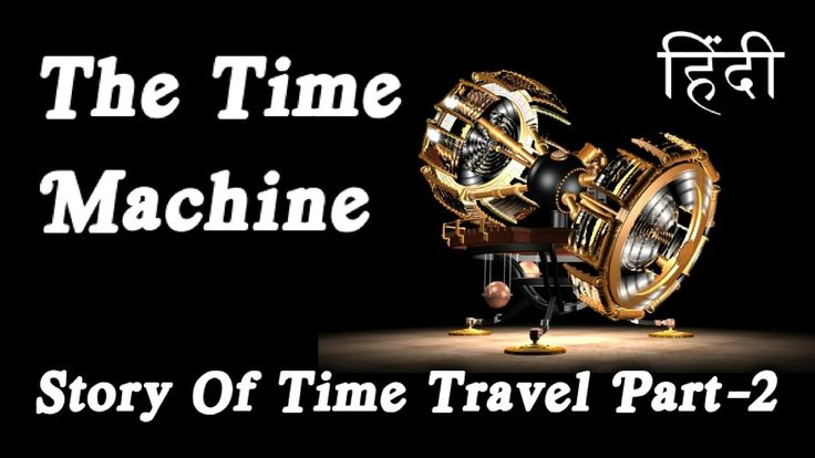 समययन्त्र के अनोखे रहस्य | The Real Time Machine, Is Time Travel Possible Full Theory In Hindi - YouTube