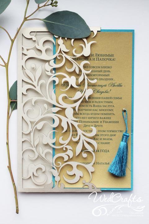 Приглашение на свадьбу. Мурано. | wedcrafts.ru  Основная красота этих приглашений в ажурном конверте. Потянув за кисточку, вы увидите карточку из дизайнерского картона с текстом приглашения. На данный момент эти приглашения представлены в двух цветовых вариантах. #свадьба #приглашение #лазернаярезка #wedding #weddinginvitation #lasercut
