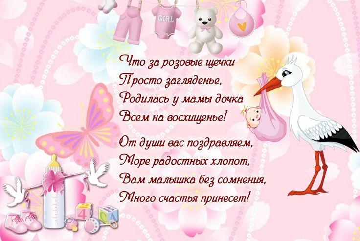 Поздравления дочери с рождением дочери от бабушки и дедушки