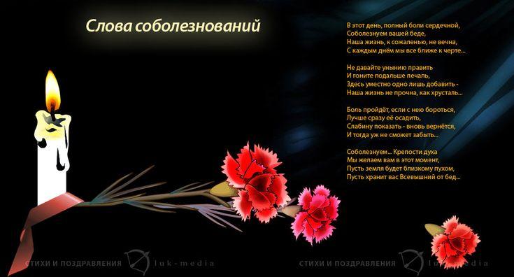 соболезнования по поводу смерти стихи