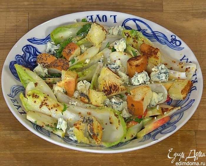 Подавать салат с хрустящими теплыми крутонами. Яблоки,