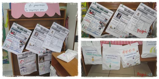 Η εφημερίδα του εαυτού μας ! Το κάθε παιδί έκδωσε την εφημερίδα του, που κρεμάστηκε στο περίπτερο της τάξης και έφτιαξε την δική του «δωροσακούλα» !