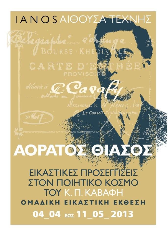 Εικαστικές προσεγγίσεις στον ποιητικό κόσμο του Κ.Π. Καβάφη με αφορμή την επέτειο των 150 ετών από τη γέννησή του.  Ομαδική εικαστική έκθεση στην IANOS Αίθουσα Τέχνης  Καλλιτεχνική Διεύθυνση: Μικρή Άρκτος Επιμέλεια: Ίρις Κρητικού