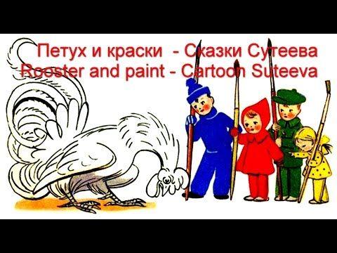 Видео - YouПетух и краски,cartoon,смотреть бесплатно,для детей,союзмультфильм,Soyuzmultfilm,мультфильм,сборник мультфильмов,Ёшкин Кот,мультик,animatedcartons,сказки,малышей,малышам,малыши,маленьких,русские,сказка,украинские,животные,наши,russian,animated,добрые,смешные,развивающие,поучительные,детей,детям,дети,детский,народные,самых,лучшие,про животных,для малышей,советские,поучительный,про лису,про зайца,про ежика,лучшие сказкиTube