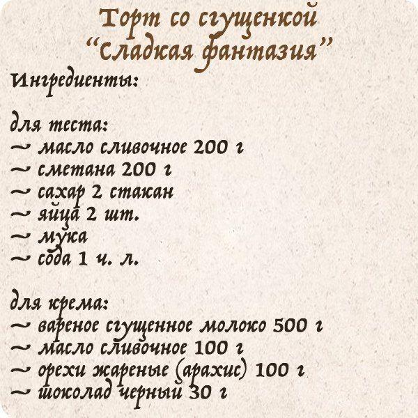 """Безумно вкусный Торт со сгущенкой """"Сладкая фантазия"""""""