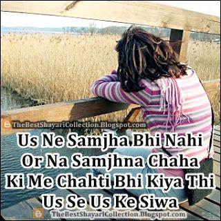 Sad Shayari Dp For Whatsapp Hearttouching Love Shayari Image