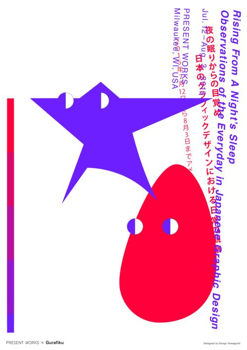 Japanese Exhibition Poster: Rising From A Night's Sleep. Gengo Yamaguchi. 2015Gurafiku's  first exhibition of Japanese graphic design titled Rising From A  Night's Sleep: Observations of the Everyday in Japanese Graphic Design  opens July 12 at Present Works in Milwaukee, USA.