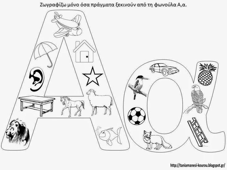 Δραστηριότητες, παιδαγωγικό και εποπτικό υλικό για το Νηπιαγωγείο: Φύλλα εργασίας για το γράμμα Α,α της Αλκυόνας