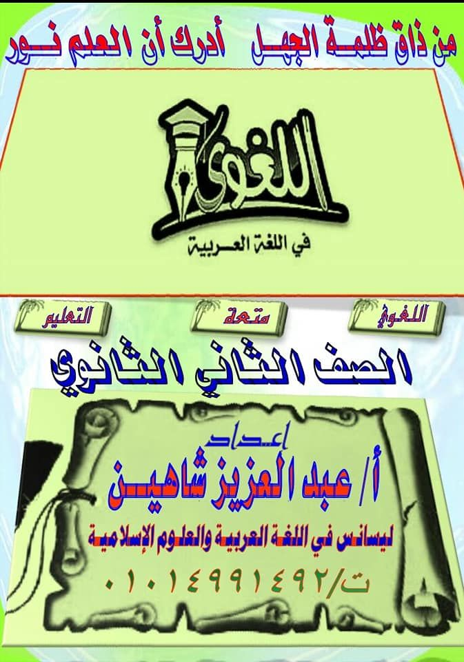 غلاف مذكرات من ذاق ظلمة الجهل أدرك أن العلم نور مصطفى نور الدين Arabic Calligraphy Calligraphy