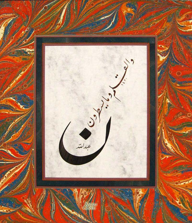 """""""And olsun kaleme ve satır satır yazdıklarına… (Kalem Sûresi 1-2.ayetler)"""" Hat:Abdullah Gün Ebru: İbrahim Hakkı Yiğit."""