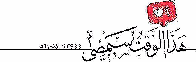 قهوة قهوه سبحان الله عواطف صباح الخير مساء النور الورد ورد جوري روز 𝐀𝐋𝐀𝐖𝐀𝐓𝐈𝐅𝟑𝟑𝟑 𝓐𝔀𝓪𝓽𝓲𝓯 Arabic Calligraphy Math Calligraphy