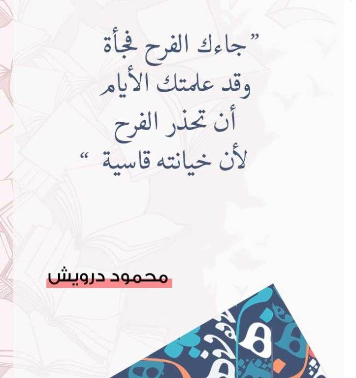 عبارات رائعة لمحمود درويش عالم الأدب Arabic Quotes Quotes Qoutes