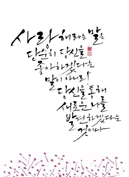 calligraphy_사랑해 라는 말은 단순히 당신을 좋아하겠다는 말이 아니라 당신을 통해 새로운 나를 발견하겠다는 뜻이다 _로맨스가 필요해 중에서