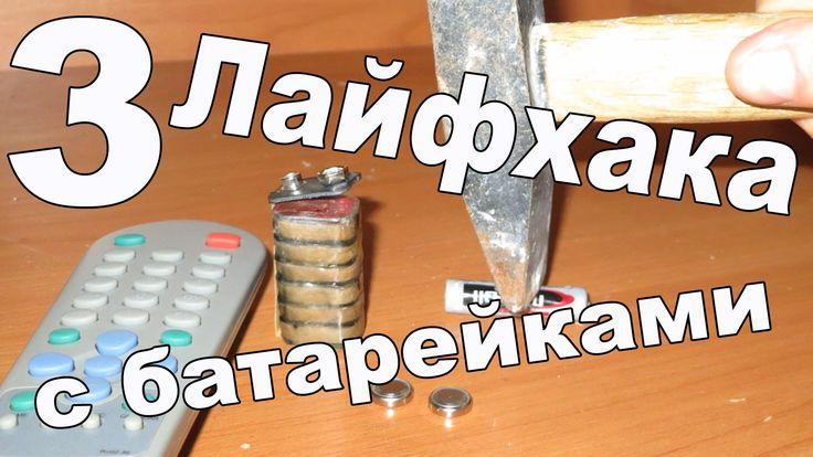 3 Лайфхака для батарейк TV пульта