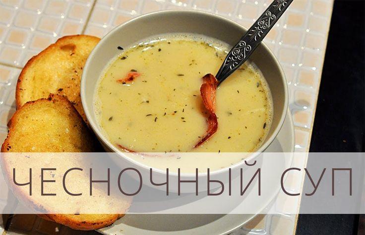 Как приготовить Чесночный - Рецепт Супы / Первое блюдо - Кухня ТВ (П...
