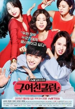 EX-GIRLFRIEND CLUB...a funny drama; loved Byun Yo Han & Song Ji Hyo natural chemistry!