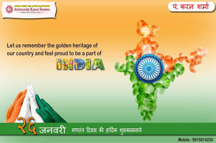 Filed with Colors of Courage Peace and Happiness. Happy Republic Day - www.famouspandit.com