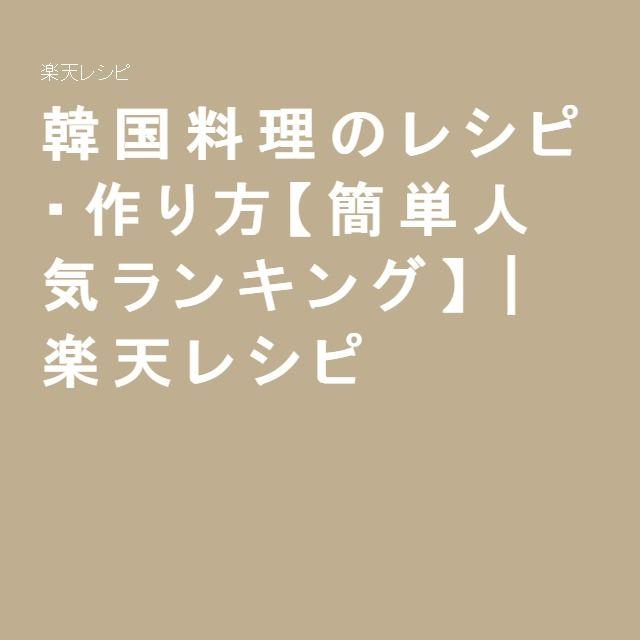 韓国料理のレシピ・作り方【簡単人気ランキング】 楽天レシピ