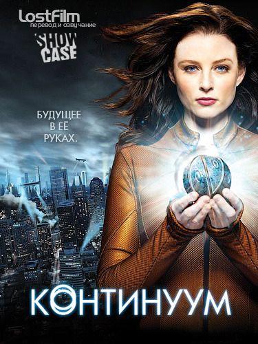 Континуум (Continuum) смотреть онлайн (все сезоны 1-4) (сезон 4, серии 1-6 из 6)