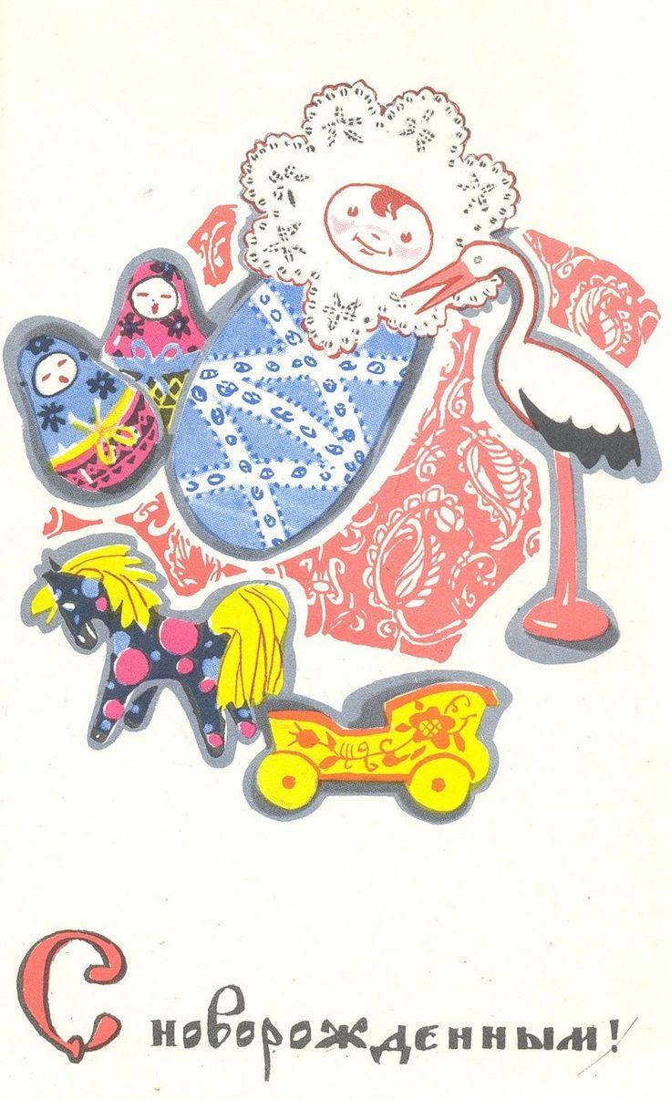 Советские открытки с новорожден, открытку папе объемный
