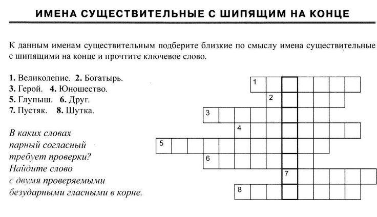 Кроссворды с ответами и с вопросами по русскому языку 4 классов