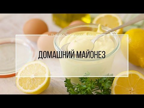 Термомикс Рецепт: Домашний майонез.   Ингредиенты:   2 яйца 1/2 лимон соль перец подсолнечное масло  #термомиксмания #рецептыТермомикс #thermomixmania #RezeptiThermomix #thermomix #термомикс #thermomix #рецепты #TM5 #TM31 #thermomixtm31 #термомикс31 #термомикс5 #thermomix5 #майонез