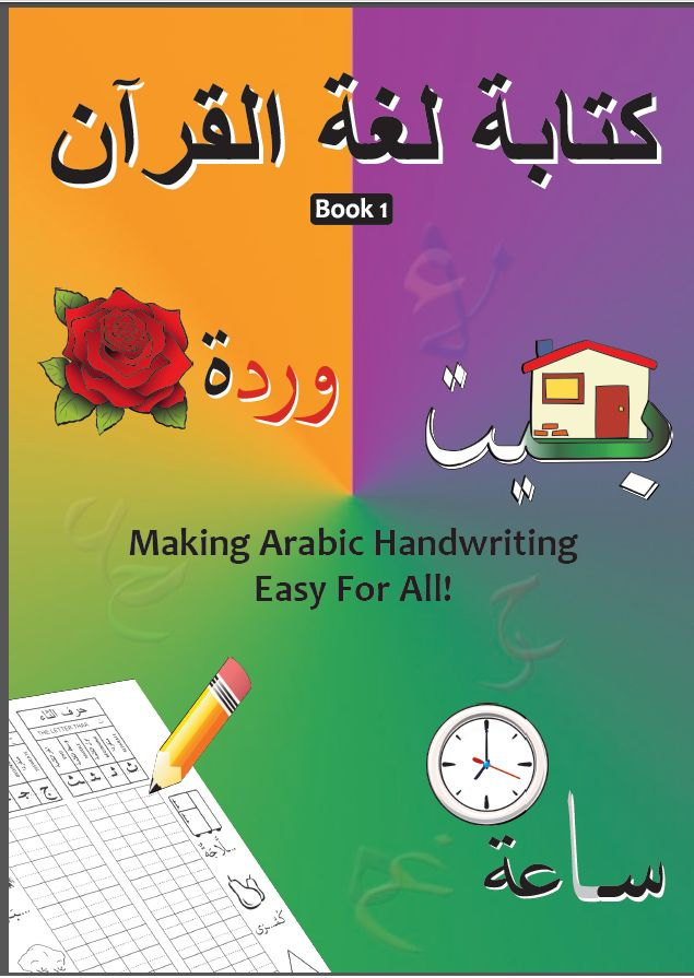 Writing Arabic letters by Bismillah Madrasah from Arabic Playground. This book is designed to give students plenty of practice in writing the Arabic letters in their different forms so that they will then be able to write in Arabic.