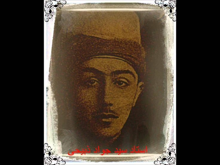 آخرین مناجات سید جواد ذبیحی که در سال ۱۳۵۸ خورشیدی از رادیو ملی ایران پخش شد