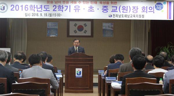 해남교육지원청, 2학기 교장 회의 개최