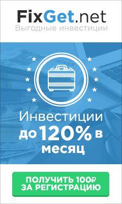 сайт реально выплачивает. http://fixget9.ru/ref1477