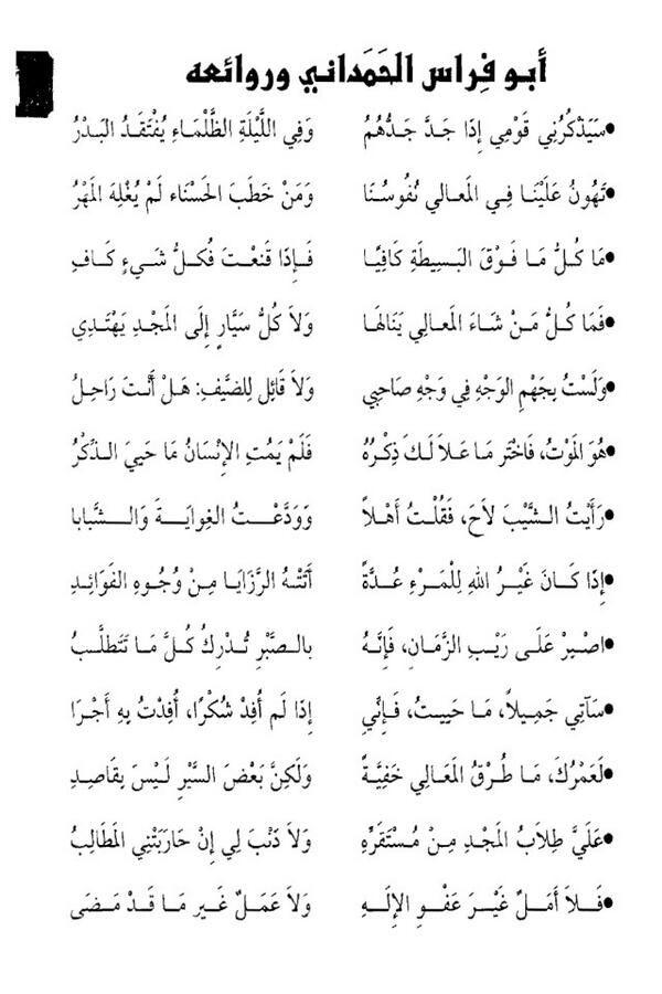 في الليلة الظلماء يفتقد البدر ابو فراس الحمداني Arabic Poetry Arabic Quotes Poetry Quotes