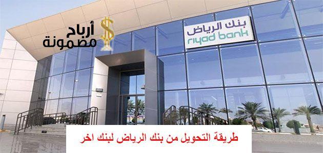 طريقة التحويل من بنك الرياض لبنك اخر هي خدمة التحويل المنتظم التي يقدمها بنك الرياض للعملاء ويمكن الآن التسجيل في خدمة أون لاين الرياض واتبا Highway Signs Signs