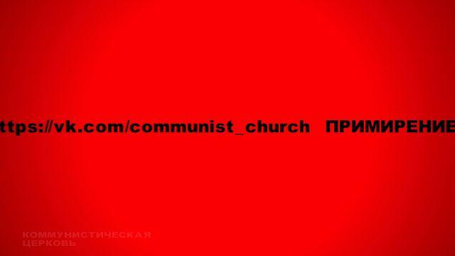 ПРИМИРЕНИЕ: https://vk.com/communist_church