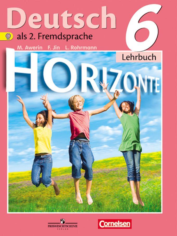 horizonte 7 класс учебник гдз